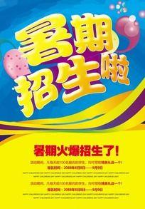 暑假招生啦培训班宣传海报