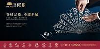 钻石品质 尊贵奢华房地产报广素材设计