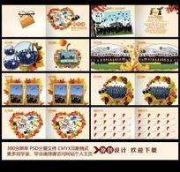 枫叶毕业同学录纪念册PSD模板下载