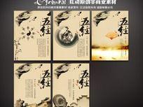 中国传统文化之五经展板