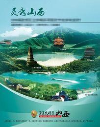 灵秀山西旅游广告psd分层素材