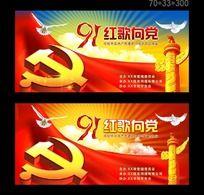 七一建党91周年 党的生日晚会背景设计