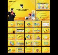 时尚黄色毕业总结PPT背景图片