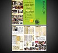 书法培训三折页宣传广告