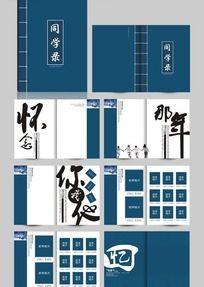 中国风古典同学录 纪念册画册设计