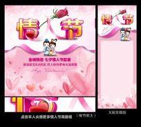 七夕情人节钜惠促销活动海报易拉宝设计