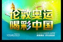 奥运会海报促销活动广告