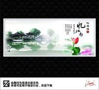 忆江南 风景展板