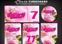 浪漫七夕商场花店促销活动物料广告设计