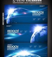 蓝色宇宙科技论坛背景板