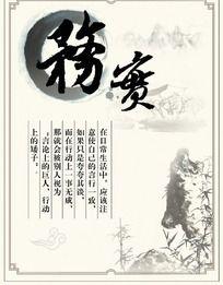 务实-中国风宣传展板设计