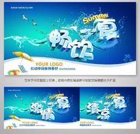 夏季促销海报广告设计