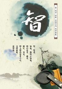智-古典文化海报设计