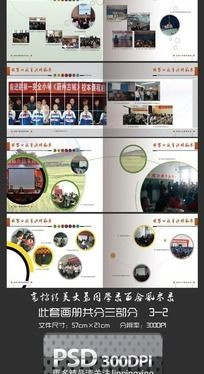 同学录纪念册设计
