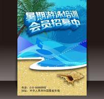 暑期游泳培训海报设计psd分层源文件