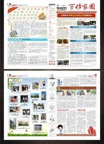 企业报刊排版设计