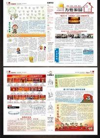 企业报设计素材
