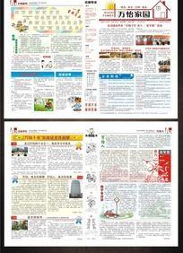 企业内刊设计