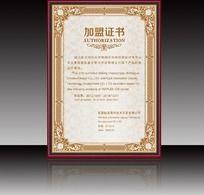 中国风古典欧式花边底纹授权加盟证书PSD模