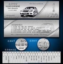 4s汽车美容店优惠劵设计