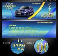 经典蓝色汽车行业代金劵设计素材模板下载