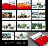 政府招商引资旅游局宣传画册设计