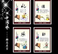 中国风校园名人名言展板