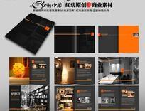 品牌家具宣传册设计