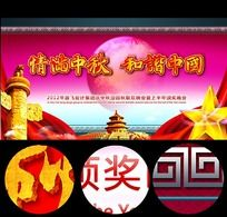 国庆节 中秋节 联欢晚会舞台背景图设计源文件PSD