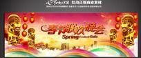 春节联欢晚会舞台背景设计
