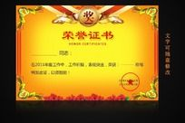 荣誉证书奖状PSD