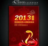 2013年 蛇年海报设计