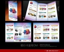 华夏银行宣传折页
