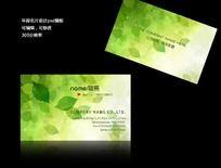 绿色环保学校教育名片设计PSD