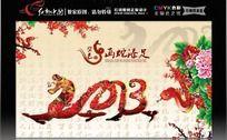 2013癸巳年画蛇添足 蛇年海报