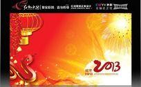 2013蛇年海报 蛇年展板 蛇年晚会背景图