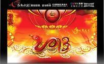 2013 蛇年海报 蛇年晚会展板背景图