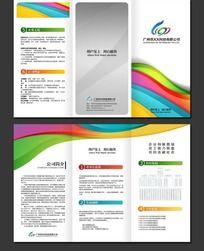 炫彩三折页设计模板PSD下载