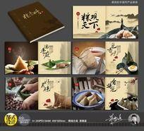 端午粽子画册设计