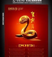 贺新年 2013蛇年海报
