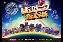 浪漫七夕情人节促销海报设计