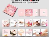 spa美容画册设计