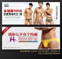 男士内裤淘宝网店网站banner广告条设计PSD
