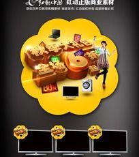 秋季大礼包贴头贴纸pop广告设计