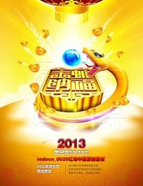 2013蛇年纳福海报设计