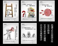 企业文化3D小人系列展板psd