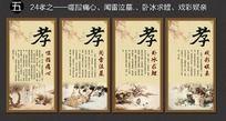 中国风古代二十四孝礼仪宣传展板