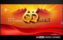 国庆63周年晚会背景展板素材