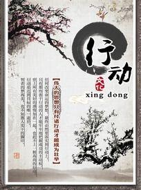 中国风学校展板PSD下载 学校励志展板