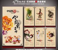 2013富贵吉祥中国风挂历